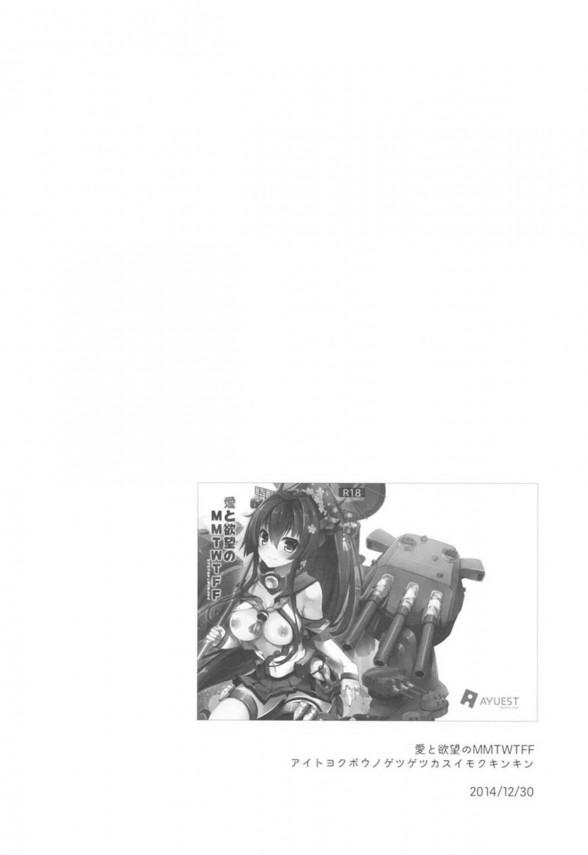 【エロ同人誌 艦これ】天津風や大和など艦娘とそれぞれの提督とのエッチな性事情を描いた短編集!!【無料 エロ漫画】 (57)