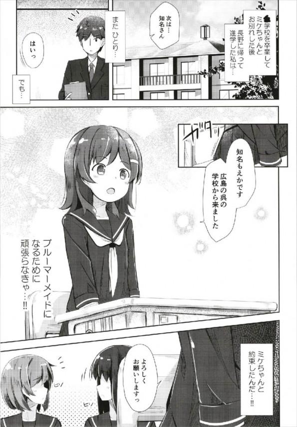 一人で無理をするモカちゃんは彼女を心配してくれた担任の先生と一線を越えることに♪【ハイスクール・フリート エロ同人誌・エロ漫画】 (4)