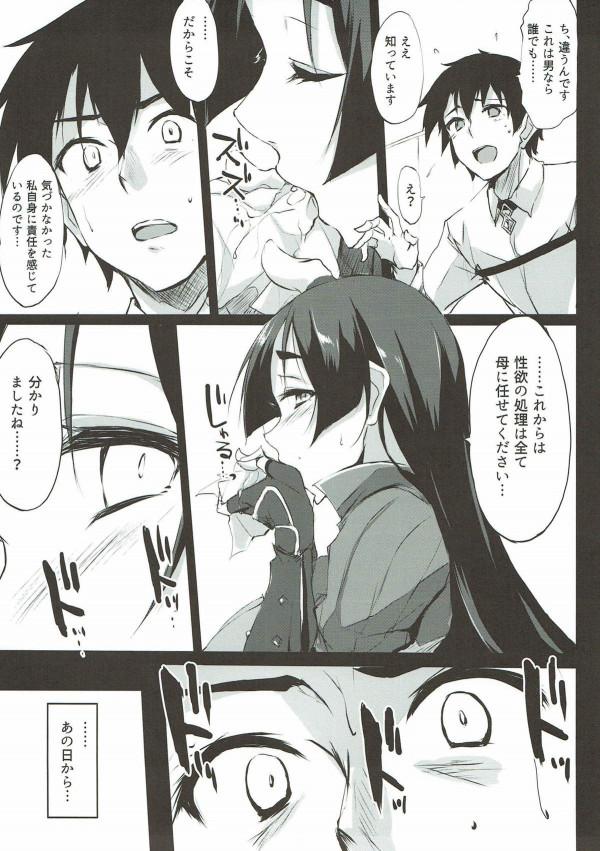 【エロ同人誌 FGO】頼光さんがマスターの性欲処理をしてくれることなるが、彼女の虜になってしまうwww【無料 エロ漫画】 (6)