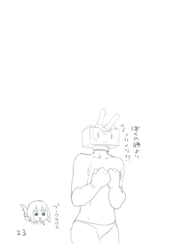 【エロ同人誌 艦これ】空母になった鈴谷は正真正銘母になるべく連装砲と孕ませセックスすることにwww【無料 エロ漫画】 (24)