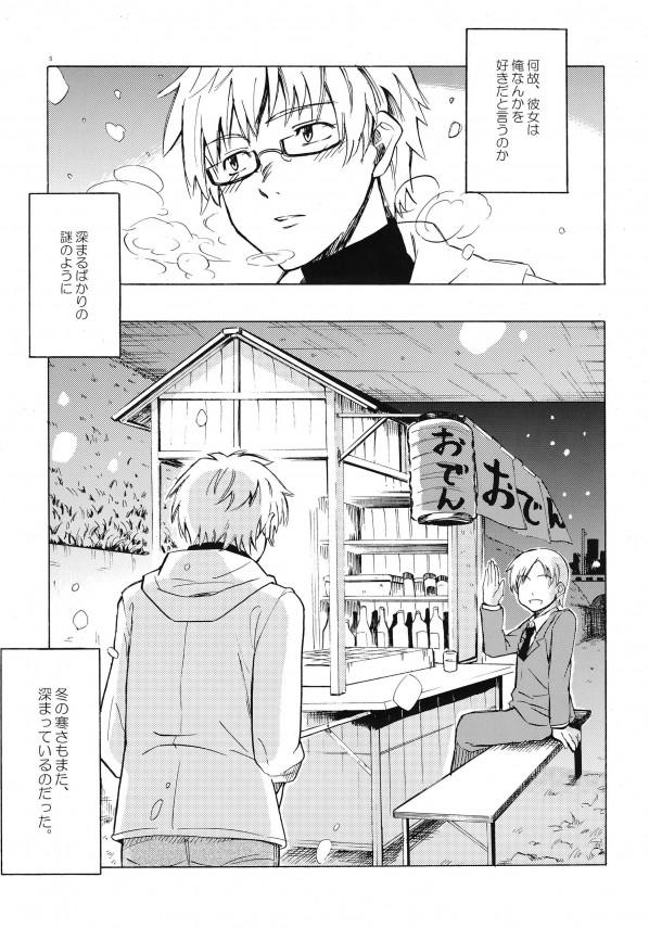 クリスマスイブにバイトのシフトを入れてしまい彼女とケンカしたが仲直りして体を重ねる♪ (4)
