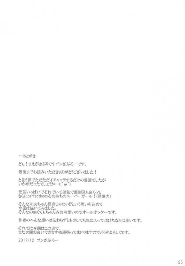【デレマス エロ漫画・エロ同人】仕事に疲れたプロデューサーを本田未央がライブ衣装でエッチにご奉仕して癒してくれる♪ (25)