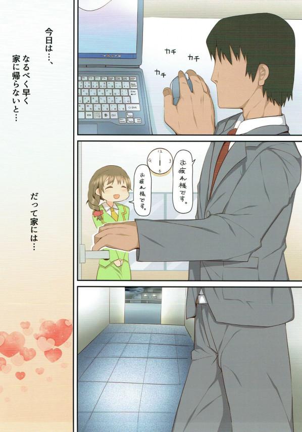 プロデューサーの帰りを待ってくれていた幸子と一緒にお風呂に入ったりイチャラブセックスする!!【デレマス エロ漫画・エロ同人】 (2)