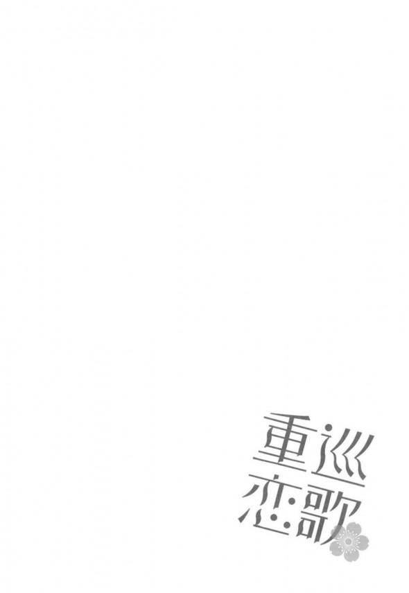 【エロ同人誌 艦これ】天津風や大和など艦娘とそれぞれの提督とのエッチな性事情を描いた短編集!!【無料 エロ漫画】 (91)