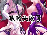 攻略失敗3 (ペルソナ5) (1)