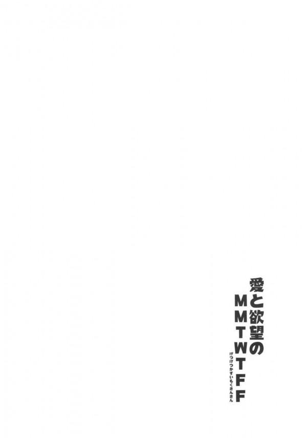 【エロ同人誌 艦これ】天津風や大和など艦娘とそれぞれの提督とのエッチな性事情を描いた短編集!!【無料 エロ漫画】 (75)