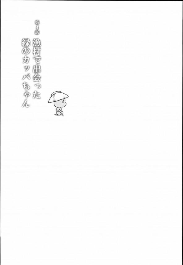 日本のゲームの世界を渡り歩く井之頭五郎が飯を食べたり果てには武器で戦うwww【よろず エロ漫画・エロ同人】 (20)