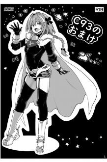 寒くて人肌恋しいと思っていたマスターを見たアストルフォはエッチして暖め合うことにwww【FGO エロ漫画・エロ同人】