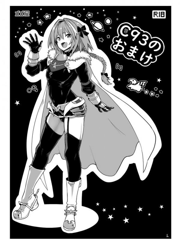C93のおまけ (Fate Grand Order) (1)