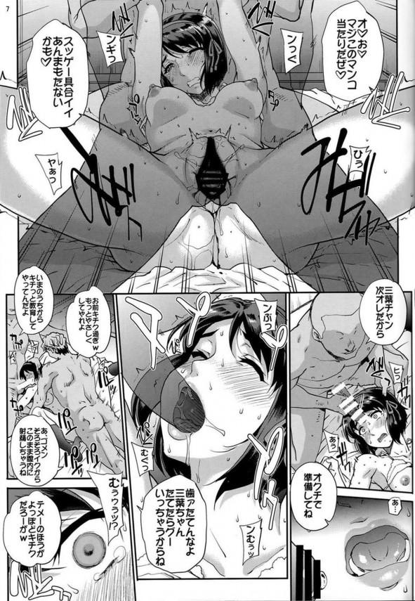 三葉と再会した瀧だったが、彼女は既に多くの男に犯され続けて人が変わってしまっていた・・・【君の名は。 エロ漫画・エロ同人】 (8)