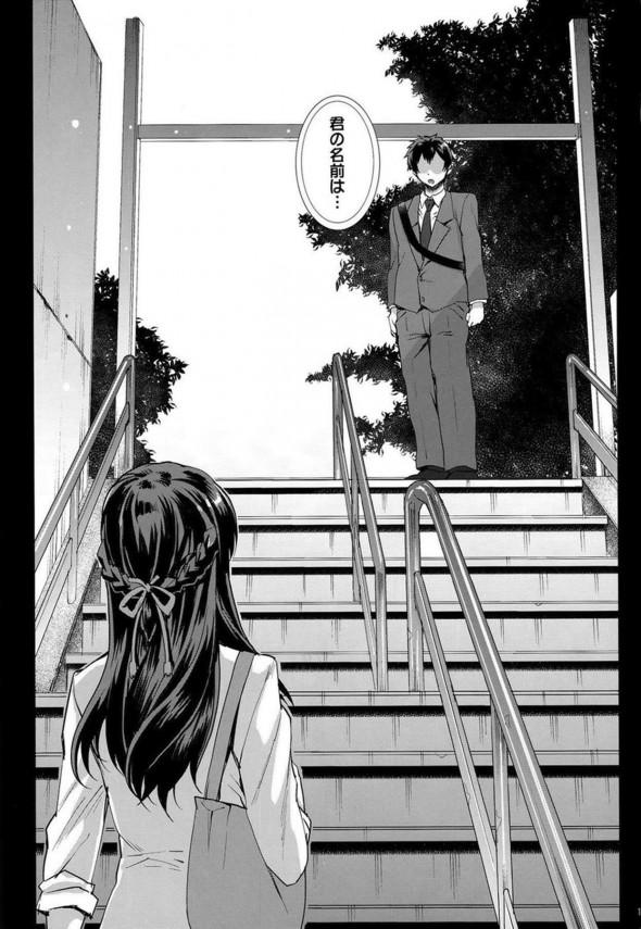 三葉と再会した瀧だったが、彼女は既に多くの男に犯され続けて人が変わってしまっていた・・・【君の名は。 エロ漫画・エロ同人】 (2)