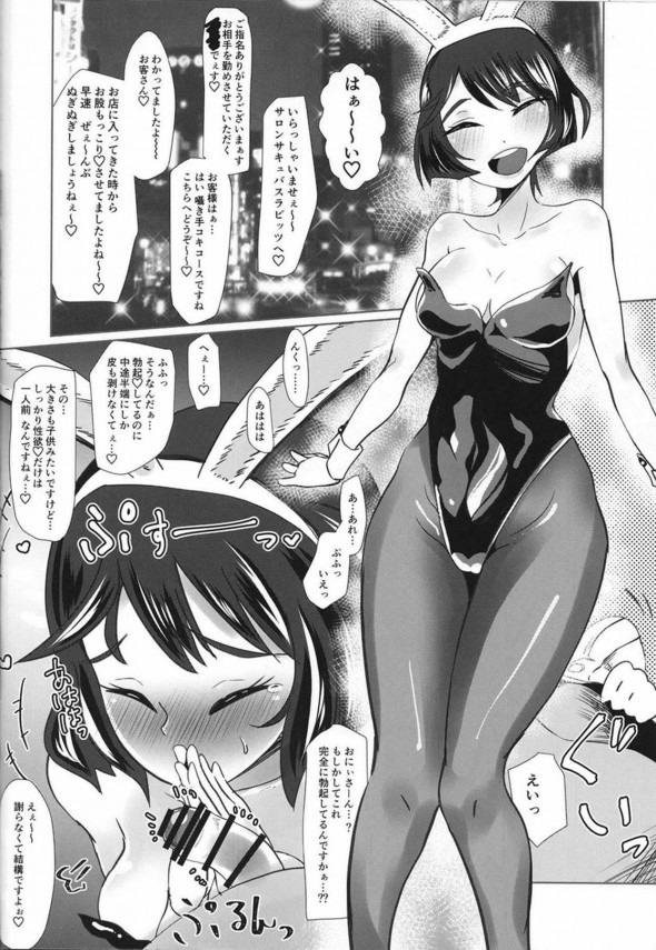 JKの宇津木優季がエッチな下着を着て誘ってきたから夜通し生ハメセックスしました☆【ガルパン エロ漫画・エロ同人】 (23)