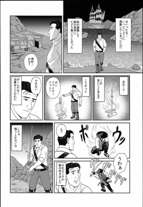 日本のゲームの世界を渡り歩く井之頭五郎が飯を食べたり果てには武器で戦うwww【よろず エロ漫画・エロ同人】 (21)