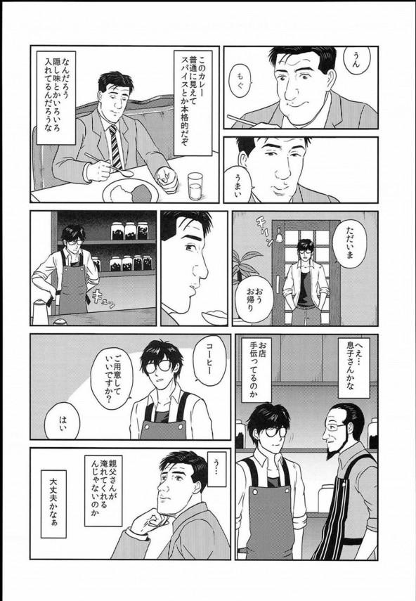 日本のゲームの世界を渡り歩く井之頭五郎が飯を食べたり果てには武器で戦うwww【よろず エロ漫画・エロ同人】 (11)