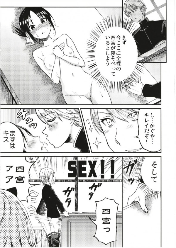 生徒会長の白銀が生徒会室でセックスの練習をしているのを見てしまった千花はセックスのコーチをすることにwww【かぐや様は告らせたい エロ漫画・エロ同人】 (6)