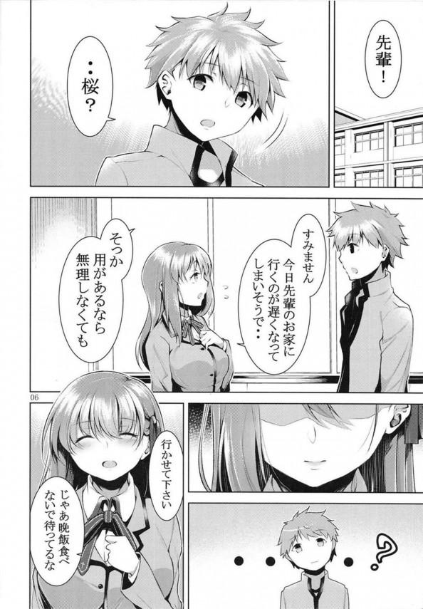 桜は魔力を集めるために男達とセックスすることになり、精液を飲み干したり膣内に注いでもらうwww【Fate/stay night エロ漫画・エロ同人】 (3)
