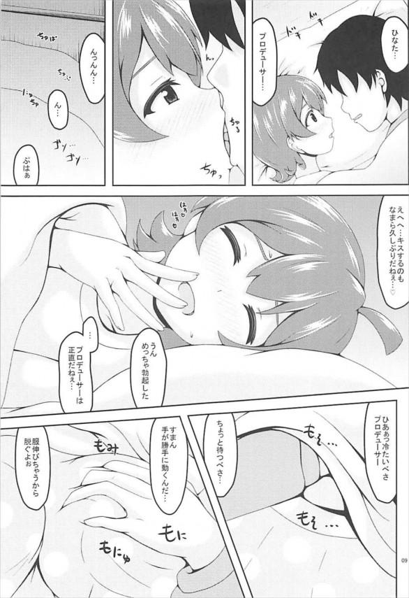【グリマス エロ漫画・エロ同人】ひなたの実家に挨拶に行ったプロデューサーはキスで勃起してイチャラブセックスする♡ (8)