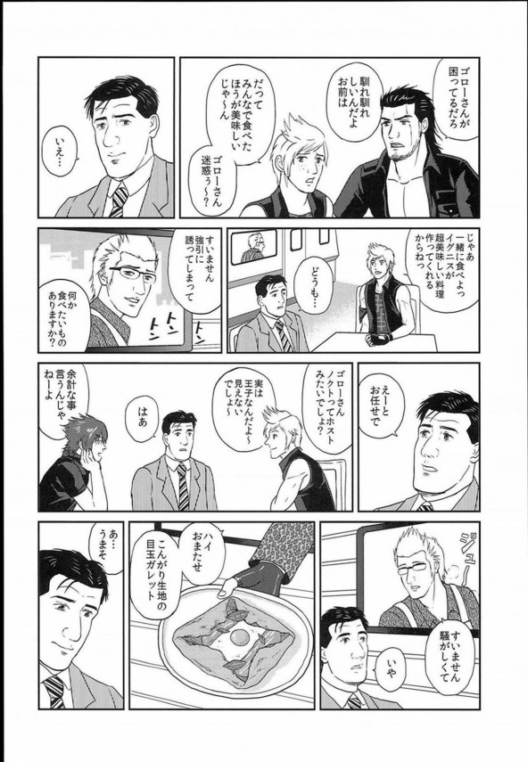 日本のゲームの世界を渡り歩く井之頭五郎が飯を食べたり果てには武器で戦うwww【よろず エロ漫画・エロ同人】 (5)