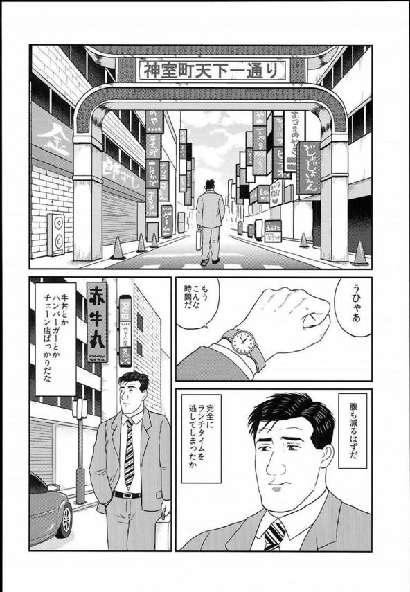 日本のゲームの世界を渡り歩く井之頭五郎が飯を食べたり果てには武器で戦うwww【よろず エロ漫画・エロ同人】 (15)