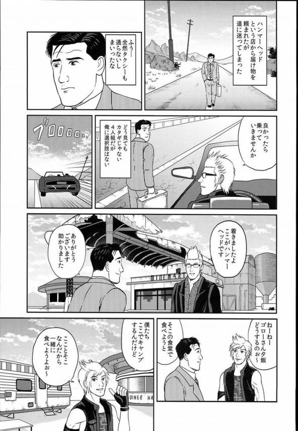 日本のゲームの世界を渡り歩く井之頭五郎が飯を食べたり果てには武器で戦うwww【よろず エロ漫画・エロ同人】 (4)