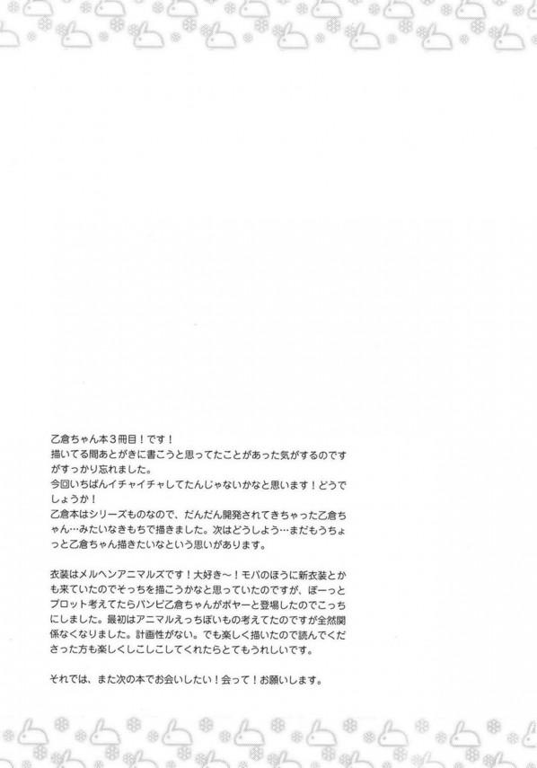 【デレマス エロ漫画・エロ同人】バンビの衣装を着た乙倉悠貴が可愛すぎてプロデューサーは我慢できずに交尾することに♪ (20)