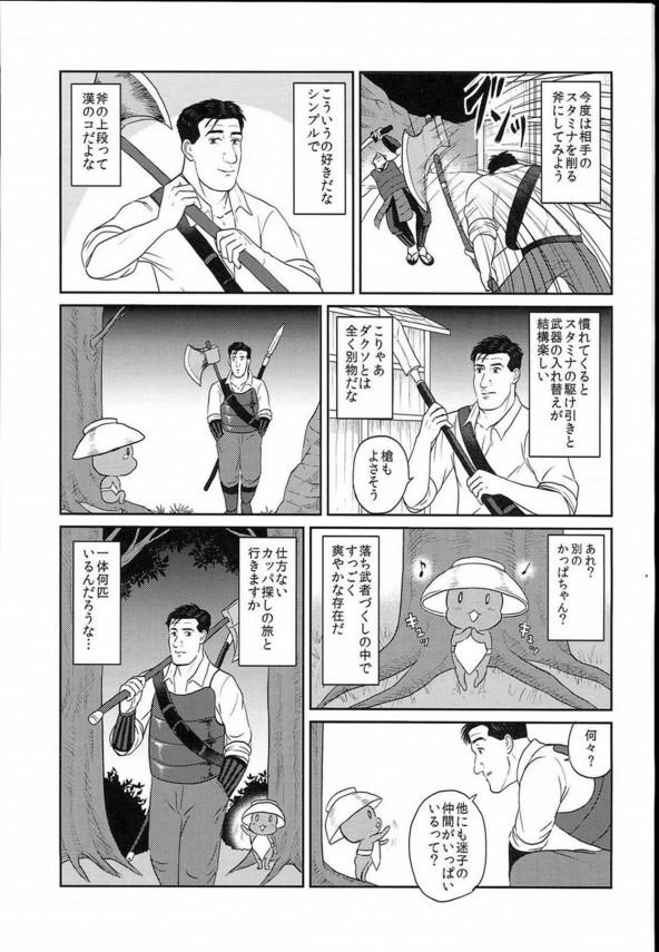 日本のゲームの世界を渡り歩く井之頭五郎が飯を食べたり果てには武器で戦うwww【よろず エロ漫画・エロ同人】 (24)