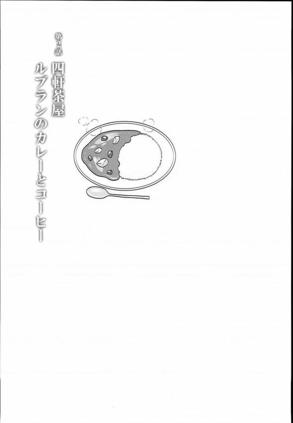 日本のゲームの世界を渡り歩く井之頭五郎が飯を食べたり果てには武器で戦うwww【よろず エロ漫画・エロ同人】 (8)