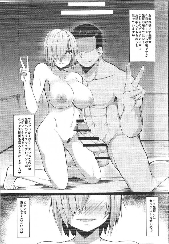 先輩とのセックスではイケないマシュはカルデア職員のデカチン男とセックスするwww【FGO エロ漫画・エロ同人】 (4)