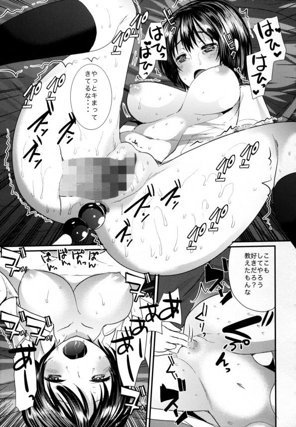 【エロ漫画・エロ同人誌】雨の日にはお隣さんのJKのまんことアナルをしっかり調教してチンポとオモチャでイカせまくる!! (14)