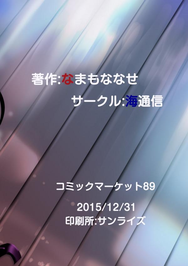 【エロ漫画・エロ同人】JSアイドル二人は男たちに誘拐されると処女まんこに大人チンポを突っ込まれてレイプされるwww (30)