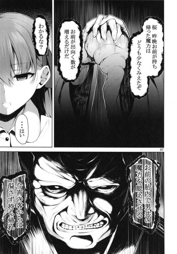 桜は魔力を集めるために男達とセックスすることになり、精液を飲み干したり膣内に注いでもらうwww【Fate/stay night エロ漫画・エロ同人】 (4)