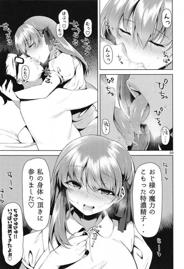 桜は魔力を集めるために男達とセックスすることになり、精液を飲み干したり膣内に注いでもらうwww【Fate/stay night エロ漫画・エロ同人】 (6)