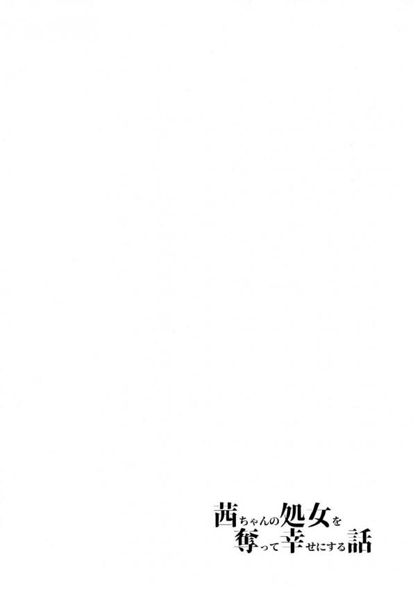 声を出せなくなってしまった葵を治すために茜はマスターに乱暴に犯されることにwww【VOICEROID エロ漫画・エロ同人】 (3)