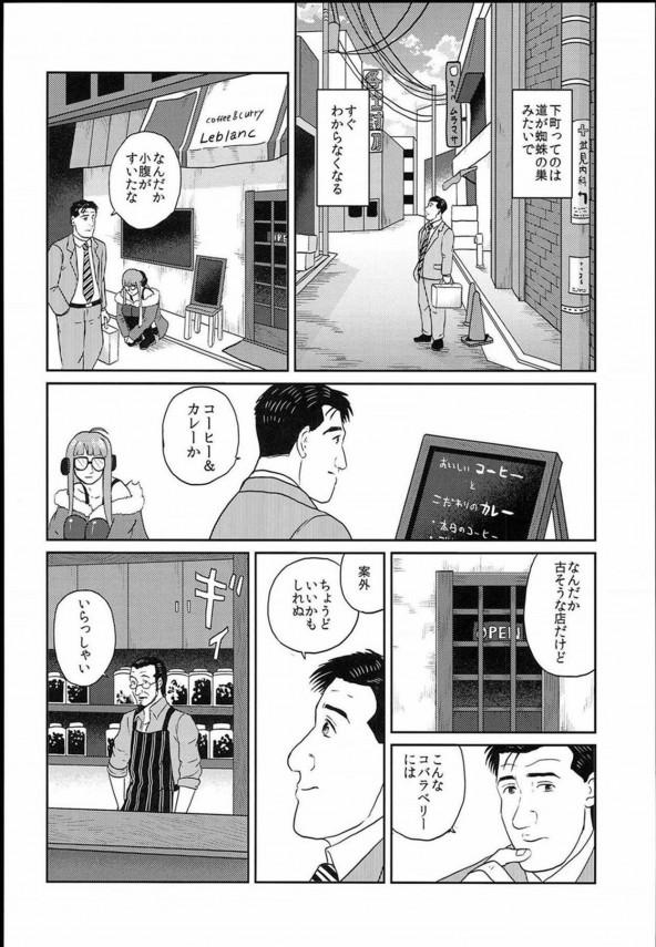 日本のゲームの世界を渡り歩く井之頭五郎が飯を食べたり果てには武器で戦うwww【よろず エロ漫画・エロ同人】 (9)