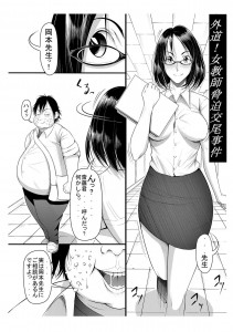 外道なキモ男は女教師を脅迫すると無理矢理股を開かせ、放課後の教室でレイプする!!