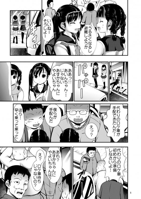 【エロ漫画・エロ同人】JSアイドル二人は男たちに誘拐されると処女まんこに大人チンポを突っ込まれてレイプされるwww (5)