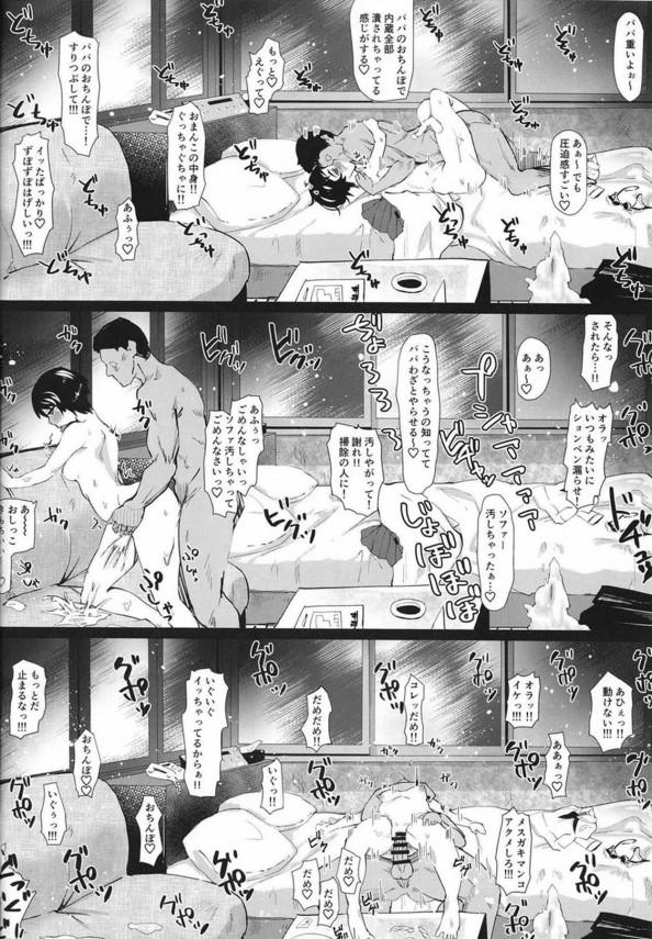JKの宇津木優季がエッチな下着を着て誘ってきたから夜通し生ハメセックスしました☆【ガルパン エロ漫画・エロ同人】 (21)