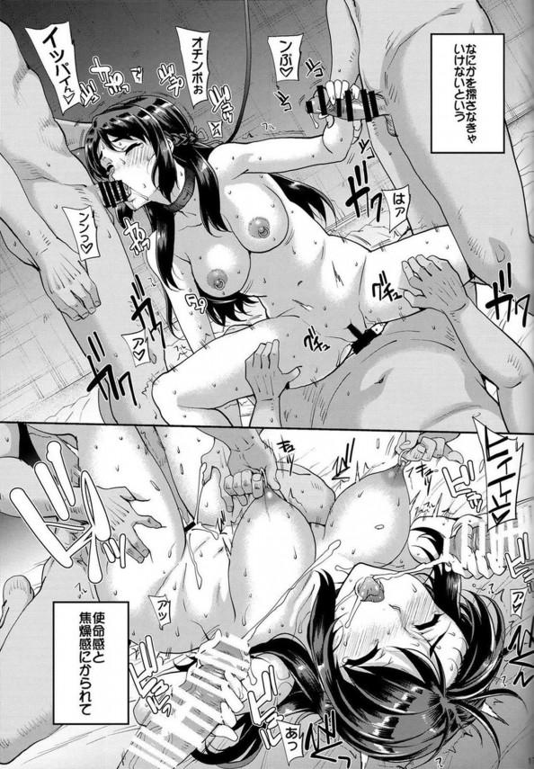 三葉と再会した瀧だったが、彼女は既に多くの男に犯され続けて人が変わってしまっていた・・・【君の名は。 エロ漫画・エロ同人】 (18)