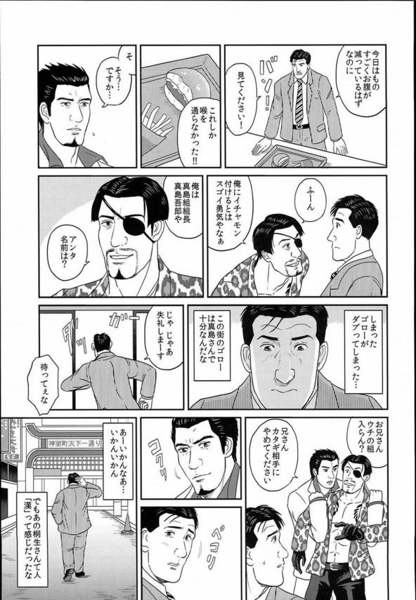 日本のゲームの世界を渡り歩く井之頭五郎が飯を食べたり果てには武器で戦うwww【よろず エロ漫画・エロ同人】 (18)