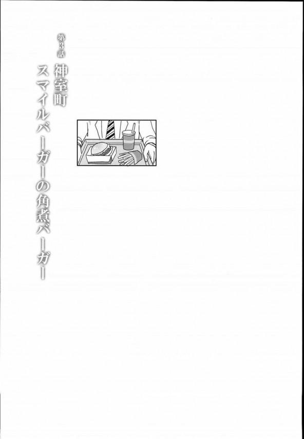 日本のゲームの世界を渡り歩く井之頭五郎が飯を食べたり果てには武器で戦うwww【よろず エロ漫画・エロ同人】 (14)