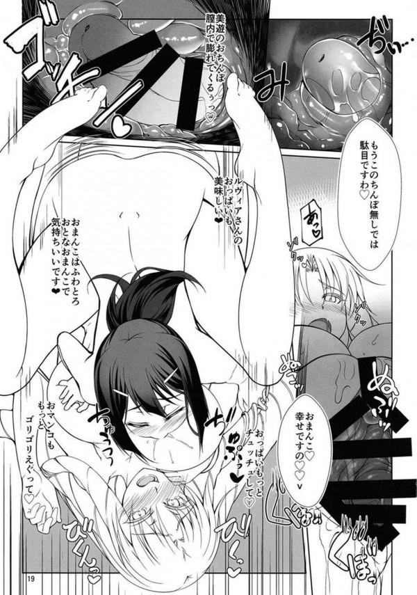 【Fate/kaleid liner プリズマ☆イリヤ エロ漫画・エロ同人】美遊とルヴィアの二人は夜になるとふたなりセックスで互いに精液でマーキングするwww (18)