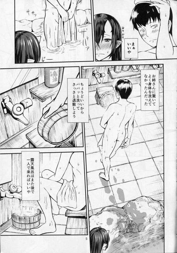 鬼っ娘がいる旅館に行ったら爆乳鬼娘と混浴することになり、そのまま最後までHシちゃいましたwww (4)