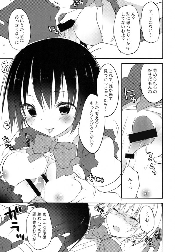 学校行事でメイド服を着ることになった男の娘はその格好のまま彼女とセックスするwww (9)