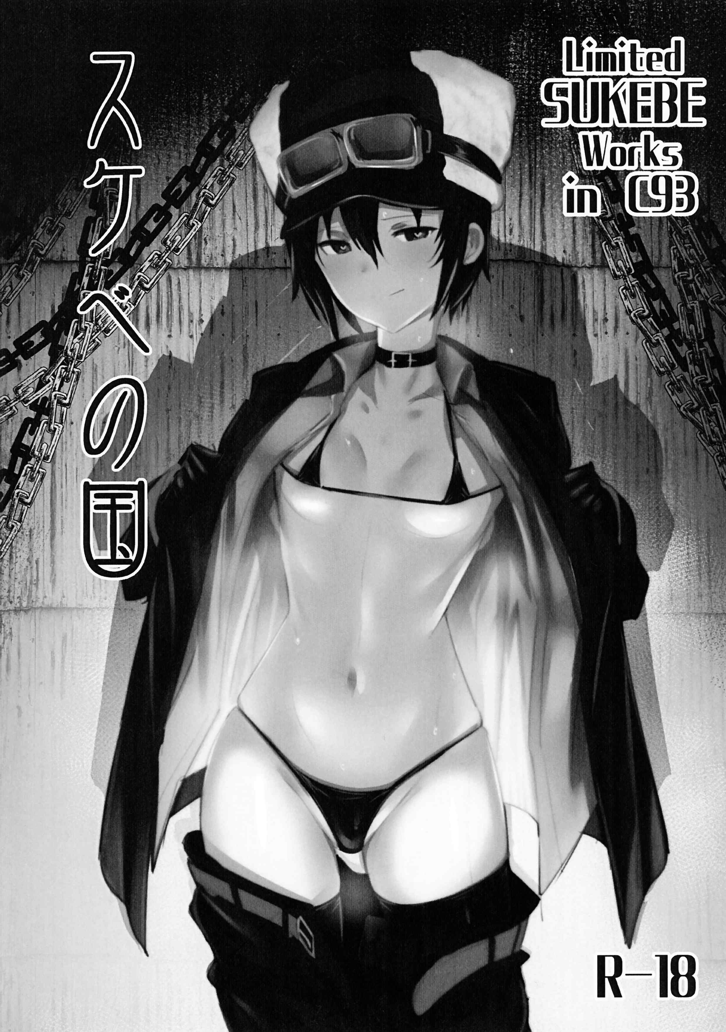 スケベの国に入ってしまったキノは国のルールと称して身体を開発されて娼婦になるwww【キノの旅 エロ漫画・エロ同人誌】