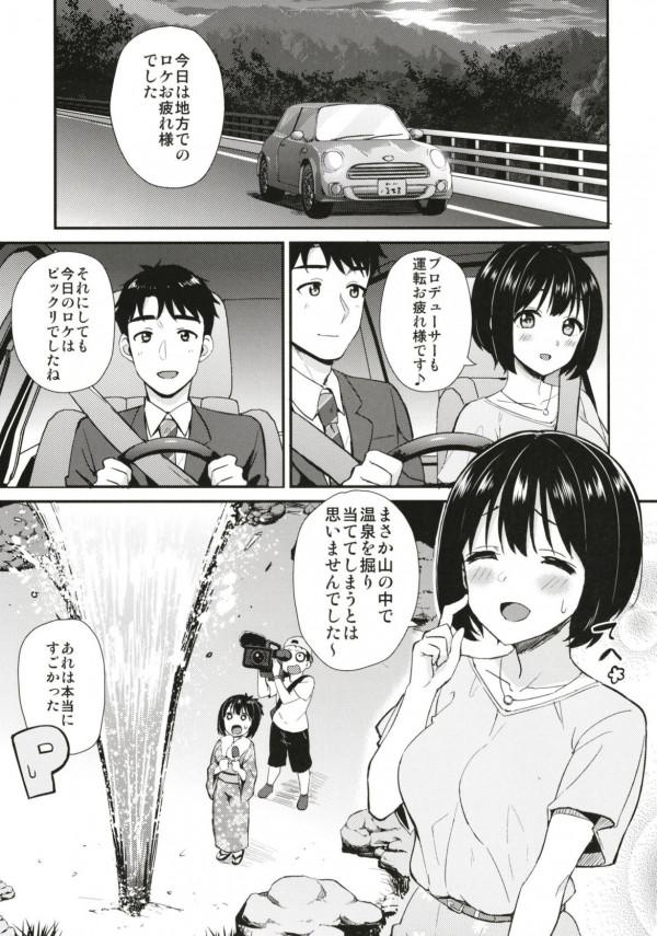 茄子さんと一緒にラブホテルに泊まることになったプロデューサーは遂にセックスすることに!【デレマス エロ漫画・エロ同人】 (2)