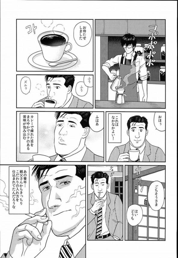 日本のゲームの世界を渡り歩く井之頭五郎が飯を食べたり果てには武器で戦うwww【よろず エロ漫画・エロ同人】 (12)