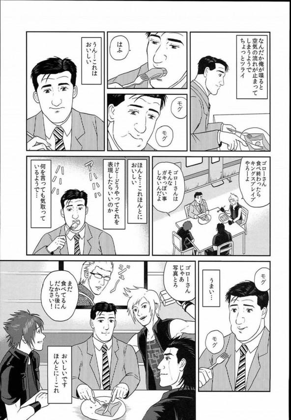 日本のゲームの世界を渡り歩く井之頭五郎が飯を食べたり果てには武器で戦うwww【よろず エロ漫画・エロ同人】 (6)