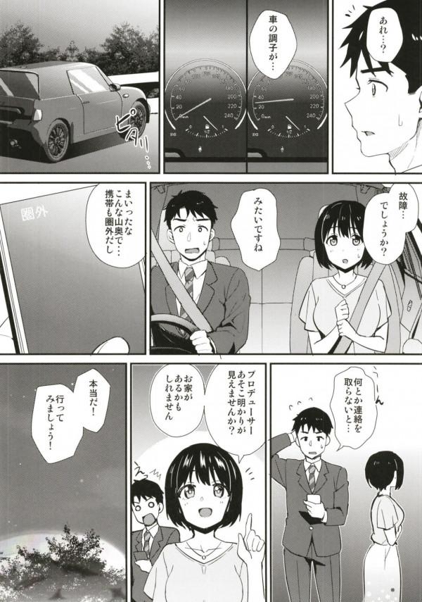 茄子さんと一緒にラブホテルに泊まることになったプロデューサーは遂にセックスすることに!【デレマス エロ漫画・エロ同人】 (3)