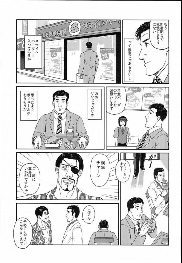 日本のゲームの世界を渡り歩く井之頭五郎が飯を食べたり果てには武器で戦うwww【よろず エロ漫画・エロ同人】 (16)