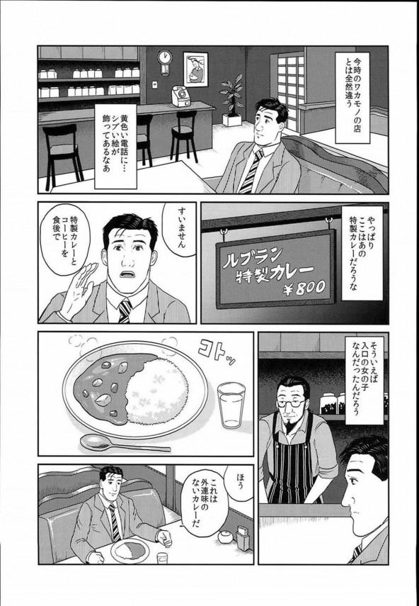 日本のゲームの世界を渡り歩く井之頭五郎が飯を食べたり果てには武器で戦うwww【よろず エロ漫画・エロ同人】 (10)